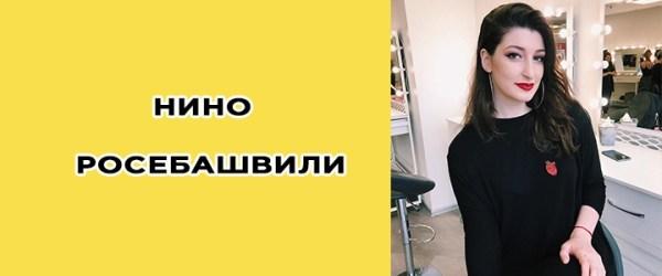 Нино Росебашвили (эхо москвы): биография, личная жизнь, фото