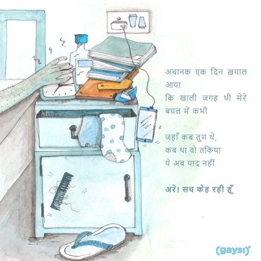 Poem: Pillow [In Hindi]