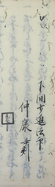 03-056 童舞抄02 in 臥遊堂沽価書目「所好」三号