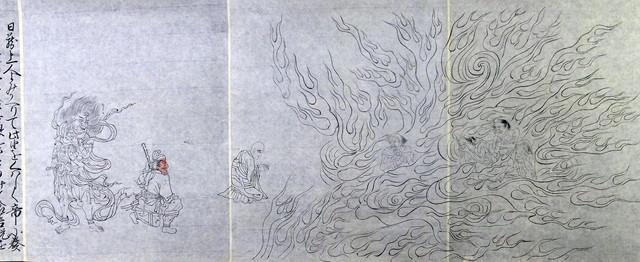03-060 川井清胤写 天神縁起02 in 臥遊堂沽価書目「所好」三号