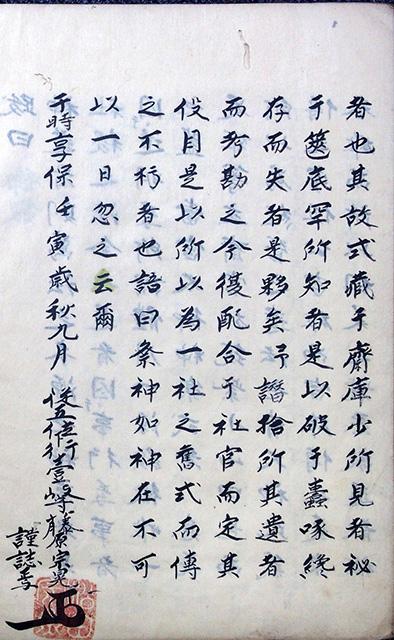 03-064 大御神楽式02 in 臥遊堂沽価書目「所好」三号
