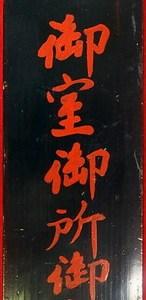 03-081 御室御所御定目02 in 臥遊堂沽価書目「所好」三号