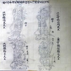 03-088 四天王図像幅 in 臥遊堂沽価書目「所好」三号