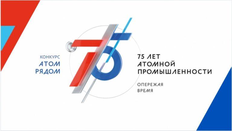 Стартовал конкурс «АТОМ РЯДОМ»