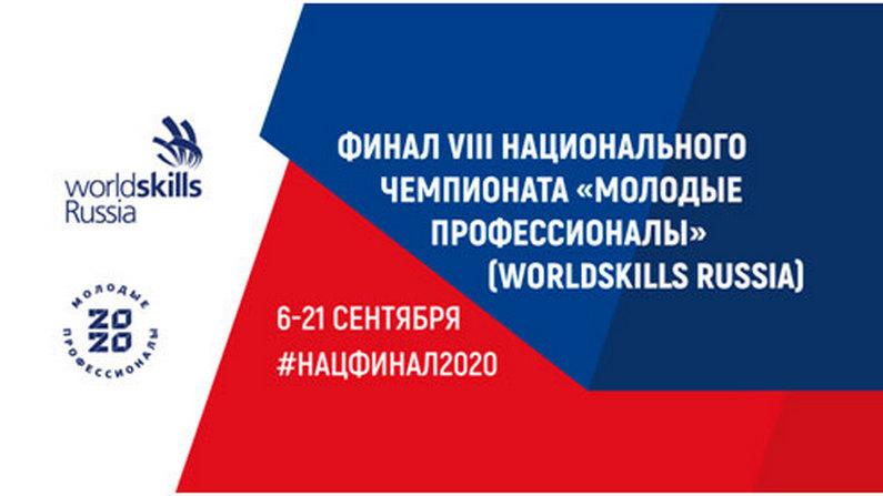 Подведены итоги Финала Национального чемпионата «Молодые профессионалы»