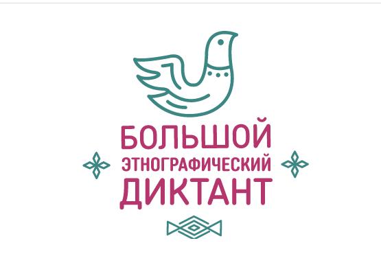 С 3 по 8 ноября пройдет «Большой этнографический диктант»