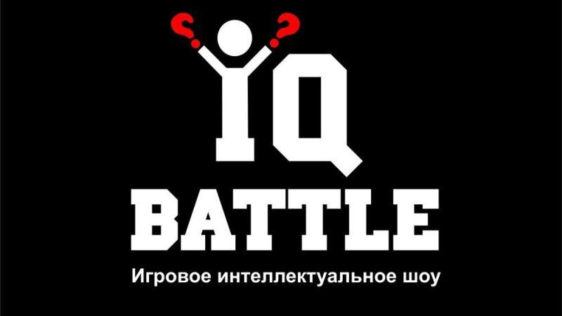 Учащихся 5-6 классов школ Алтайского края приглашают на интеллектуальную игру «IQ-батл»