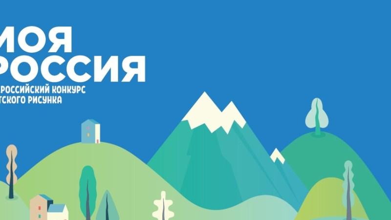 О Всероссийском конкурсе рисунков «Моя семья, моя Россия»