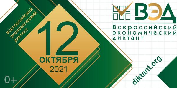 Всероссийский экономический диктант: проверь, как ты знаешь экономическую историю страны