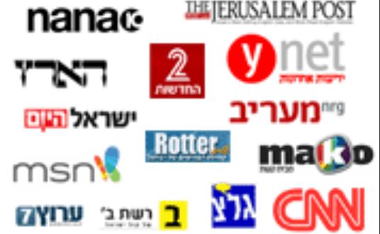 ابرز ما نشرته مواقع الاعلام العبري اليوم الاربعاء26 فبراير