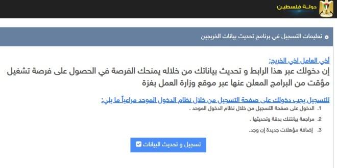 تعلن مجموعة غزة للثقافة والتنمية عن فتح باب التسجيل وتحديث البيانات لمشروع الإنعاش الاقتصادي