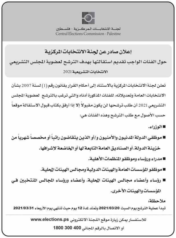 اعلان لجنة الانتخابات