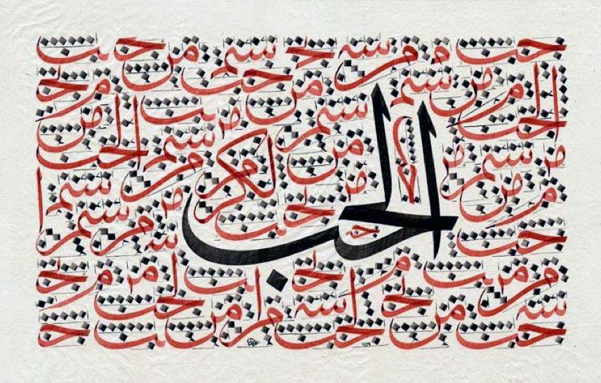 Al Houb: love in Arabic