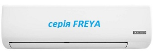 Split-sistema-FREYA-kondicioner-Leberg тернопіль