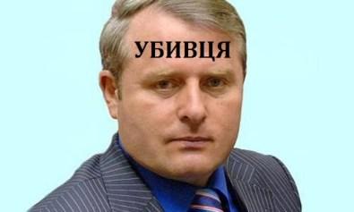 Убивця Лозінський