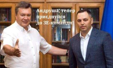Портнов-Янукович