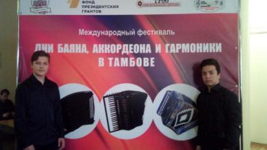 Юные балаковские баянисты стали лауреатами международного конкурса