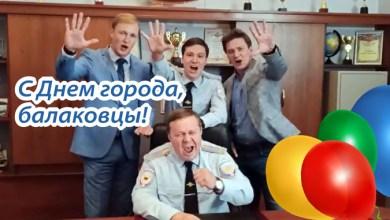 День города со звездами Великолепная Пятерка поздравляет жителей Балаково с праздником