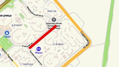 Выбирайте в Балаково маршрут заранее улица Степная останется перекрытой