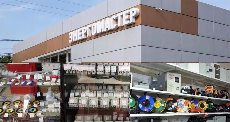 Чем может вас удивить магазин «Энергомастер» в Балаково