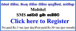 Gazette.lk SMS