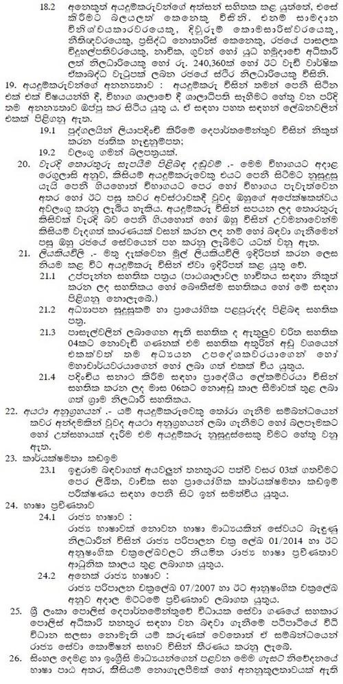 Vacancies at Sri Lanka Police Asst.Supirintendent of