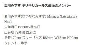 夏川みすずプロフィール(Wiki)