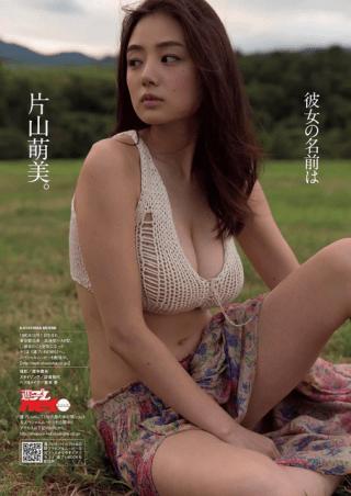 Moemi Katayama