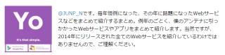 2014年WEBニュース