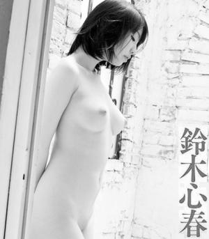 鈴木心春 ヌード エロ画像