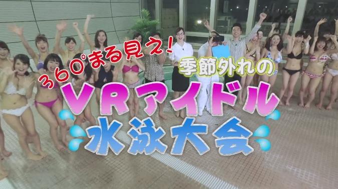 VRアイドル水泳大会