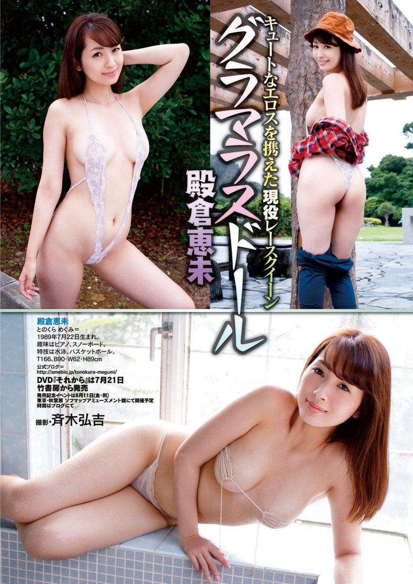 殿倉恵未 (25)
