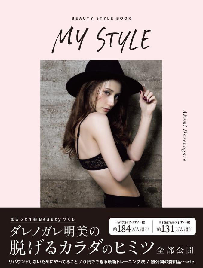ダレノガレ明美 写真|透け透け愛用下着で大胆色っぽい MY STYLE BOOK