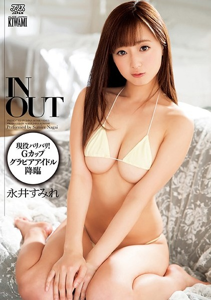 nagai sumire in out