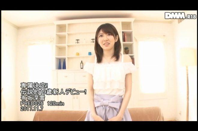 有坂深雪(ありさかみゆき) (13)