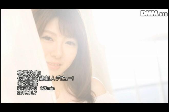 有坂深雪(ありさかみゆき) (30)