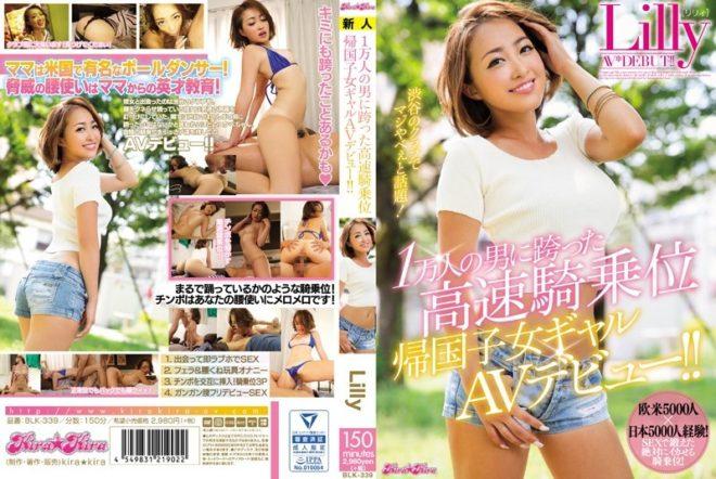 Lilly av女優 (18)