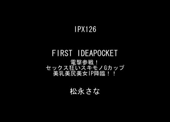 松永さな (15)