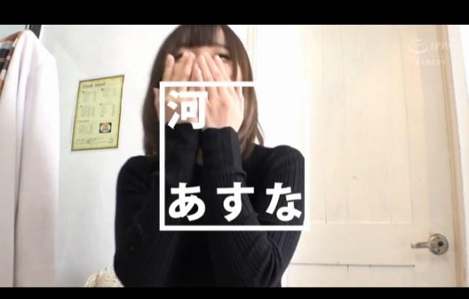 河合あすな (20)