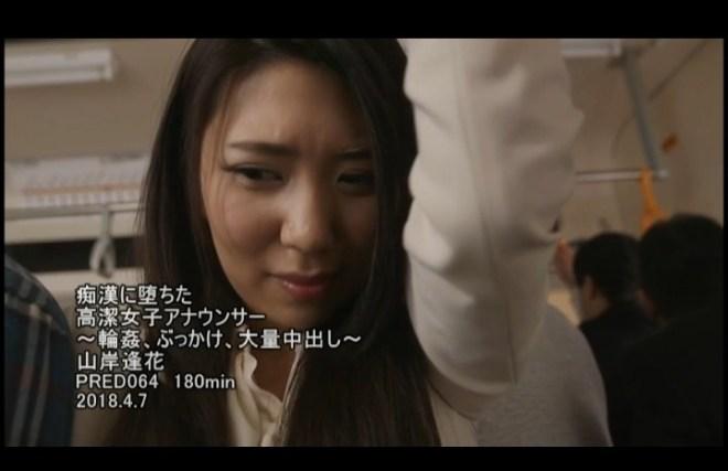 山岸逢花 (59)