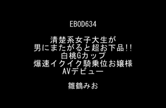 雛鶴みお (34)