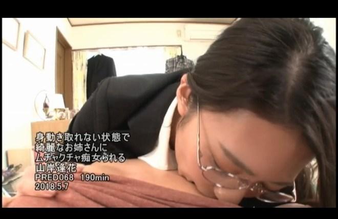 山岸逢花 (37)
