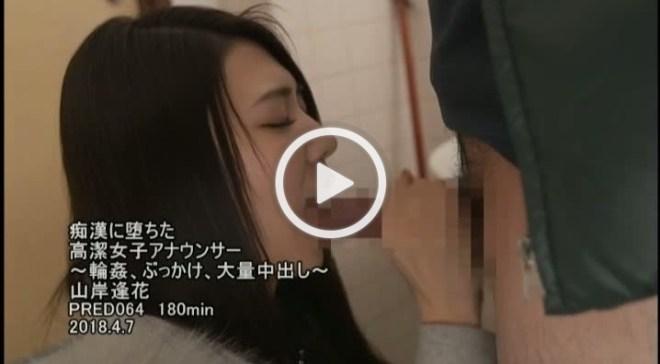 山岸逢花_動画 (2)
