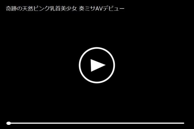 奏ミサ_無料動画