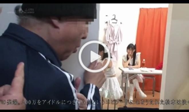 アイドルハメ撮り_動画
