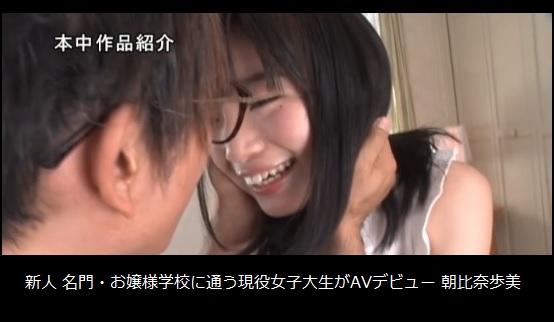 朝比奈歩美_無料動画