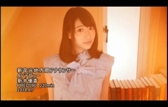 新井優香 (18)