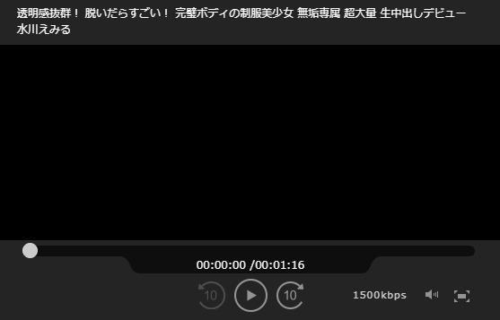 水川えみる_動画