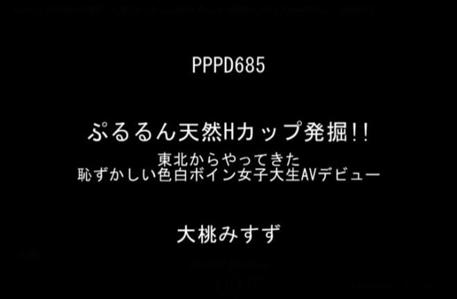 大桃みすず (23)