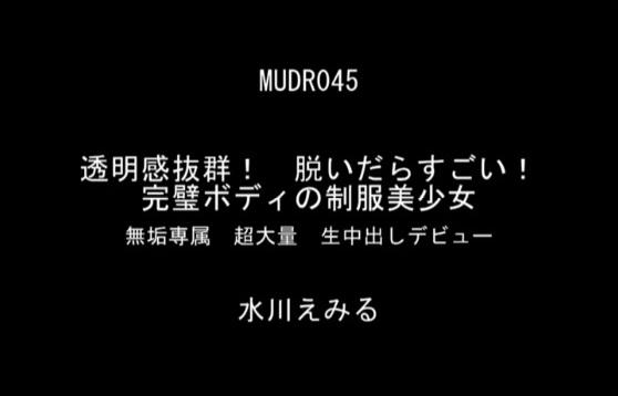 水川えみる (13)